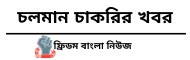 Freedom Bangla
